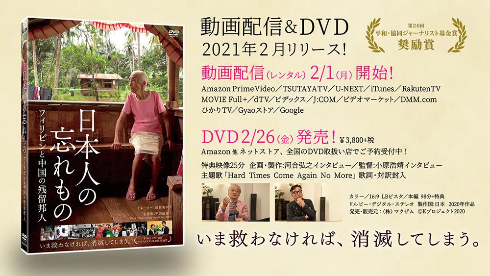 日本人の忘れものDVDリリース