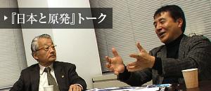 『日本と原発』トーク
