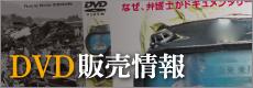 DVD販売情報