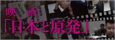 映画 日本と原発