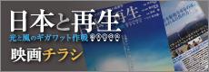 日本と再生 フライヤーダウンロード