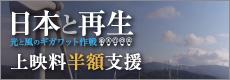 日本と再生 上映料半額支援