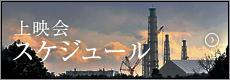 試写会・イベントスケジュール