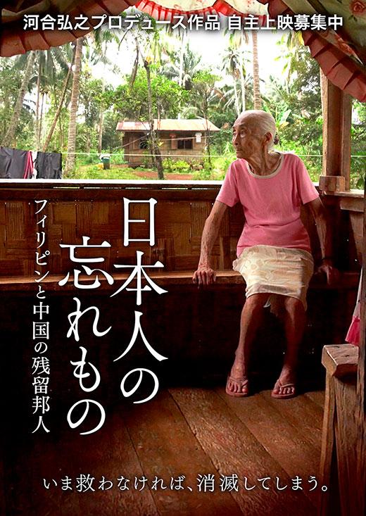 日本人の忘れもの自主上映会