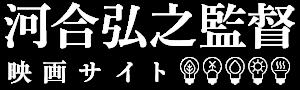 河合弘之監督 映画サイト
