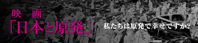 映画 日本と原発 私たちは原発で幸せですか?