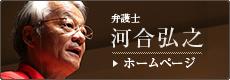 弁護士。河合弘之ホームページはこちら