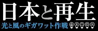 日本と再生ロゴ