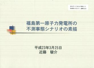 福島第一原子力発電所の不測事態シナリオの素描