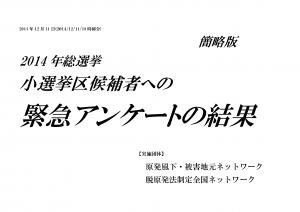 2014年総選挙候補者アンケート結果報告簡略版_ページ_01