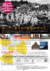 DVD_nihintogenpatsu_back