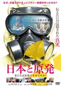 DVD_nihintogenpatsu_main