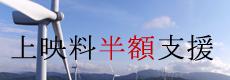 joeikai_shien