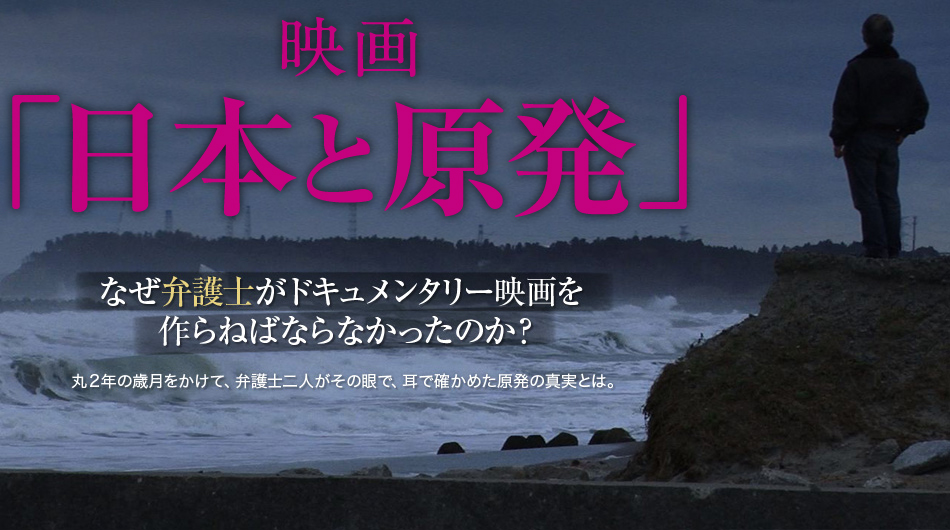 日本と原発 私たちは原発で幸せですか?